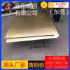 H90黄铜板 佛山黄铜板 HPb59-3铅黄铜板