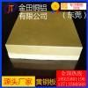 C2400黄铜板 铜板雕刻 耐磨黄铜板价格