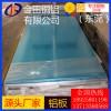 7022铝板 铝合金板 4145铝板 5052铝板价格