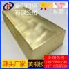 H65黄铜板 江苏黄铜板 H90黄铜板 H70深冲拉伸黄铜板