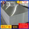 供应2024超硬铝合金板 5056彩色氧化铝板规格齐全