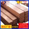 厂家供应T2紫铜方排批发商 国标T3紫铜排生产厂家价格