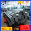 耐腐蚀4032铝棒规格齐全 5082易车削铝棒供应生产厂家