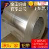 厂家直销1100覆膜铝带供应商 5A02宽幅铝带规格齐全