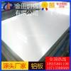 供应7075进口拉丝铝板直销商 现货5052超宽超厚铝板批发