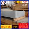 6061工业宽幅铝板供应商 精密2024铝板3/2mm批发商