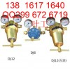 工业切割燃气减压阀DJ12(GAS)、DJ12(OXY)