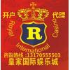皇家www.hj8828.com开户13170555503