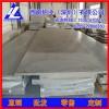西南7075-T651铝板供应商 7075铝板价格 铝合金板
