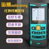 福州80米红外线激光测距仪 装修测量仪 手持电子尺室内量房仪