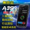 集思宝A3S三星定位智能北斗终端手持GPS户外导航登山骑行