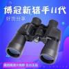 博冠猎手II10-20x50高倍高清旅游演唱蜜蜂双筒望远镜